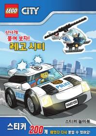 레고 레고 시티 스티커 놀이북