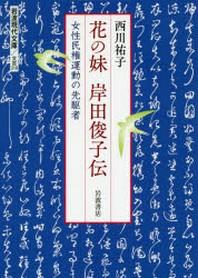 花の妹 岸田俊子傳 女性民權運動の先驅者