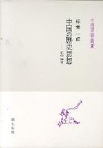 中國の歷史思想