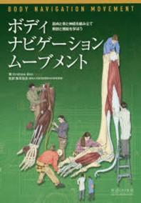 ボディ.ナビゲ-ションム-ブメント 筋肉と骨と神經を組み立て解剖と機能を學ぼう