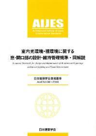 室內光環境.視環境に關する窓.開口部の設計.維持管理規準.同解說 日本建築學會環境基準 AIJES-L001-2010