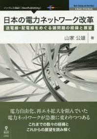 日本の電力ネットワ-ク改革 送電線.配電線をめぐる諸問題の經緯と展望