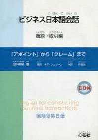 ビジネス日本語會話 商談.取引編 CD付