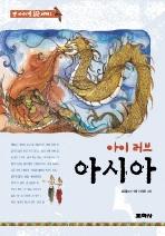 아이 러브 아시아(옛이야기로 읽는 세계 1)