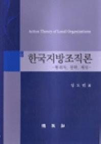 한국지방조직론:행위자 전략 게임