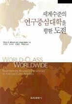 세계수준의 연구중심대학을 향한 도전