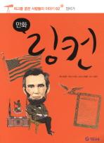 만화 링컨