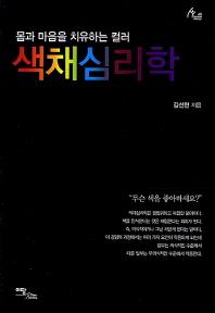색채심리학