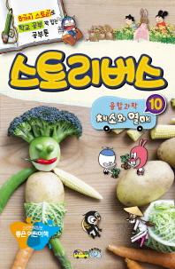 스토리버스 융합과학. 10: 채소와 열매