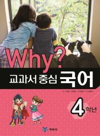 Why? 교과서 중심 국어 4학년(2015)