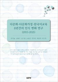 다문화. 다문화가정. 한국어교육 8년간의 인식 변화 연구(2013-2021)