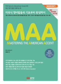 Mastering the American Accent(한국어판)