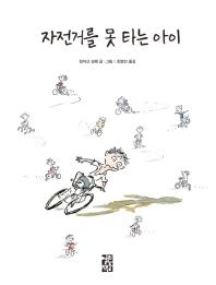 자전거를 못 타는 아이