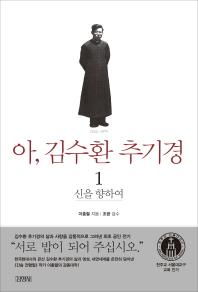 아 김수환 추기경. 1: 신을 향하여