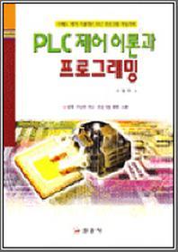 PLC제어 이론과 프로그래밍(이광만)
