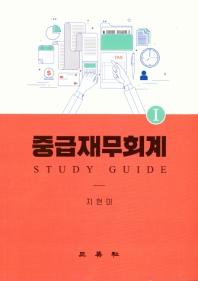 중급재무회계. 1: Study Guide