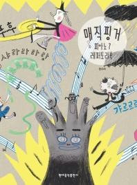 매직핑거 피아노 레퍼토리북. 7