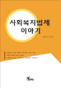 사회복지법제 이야기(2017)