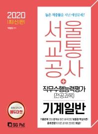 서울교통공사 직무수행능력평가(전공과목)기계일반(2020)