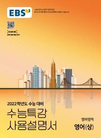EBS 수능특강 사용설명서 고등 영어영역 영어(상)(2021)(2022 수능대비)