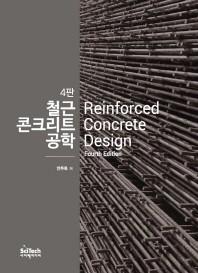 철근 콘크리트 공학