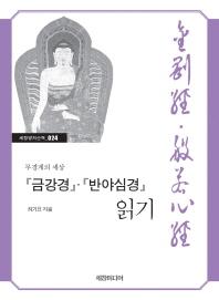 금강경 반야심경 읽기