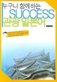 누구나 함께하는 SUCCESS 관광 일본어