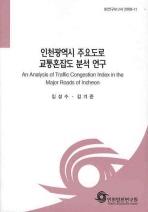 인천광역시 주요도로 교통혼잡도 분석 연구