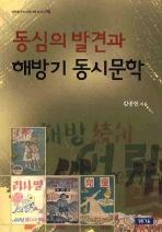 동심의 발견과 해방기 동시문학