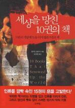 세상을 망친 10권의 책 그리고 세상에 도움 되지 않은 5권의 책