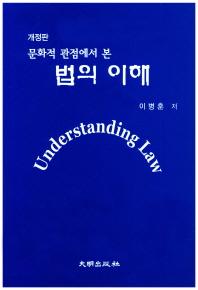 문화적 관점에서 본 법의 이해