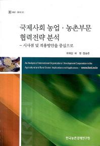 국제사회 농업 농촌부문 협력전략 분석