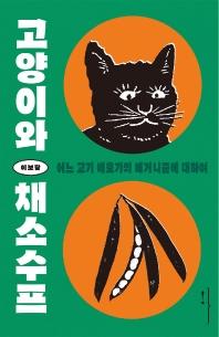 고양이와 채소수프: 어느 고기 애호가의 비거니즘에 대하여