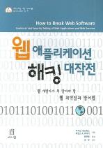 웹 애플리케이션 해킹 대작전