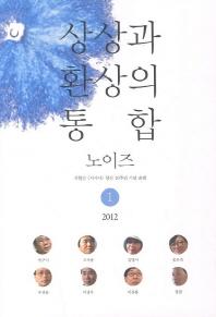 상상과 환상의 통합: 노이즈 제1집(2012)