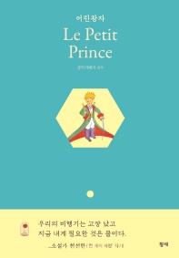 어린왕자(Le Petit Prince)