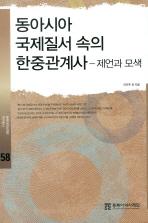 동아시아 국제질서 속의 한중관계사: 제언과 모색