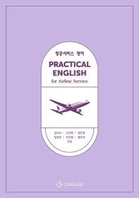 항공서비스 영어