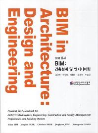 BIM: 건축설계 및 엔지니어링