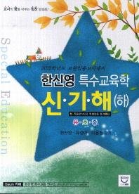 한신영 특수교육학 신기해(하)(교원임용고시대비)(2015)
