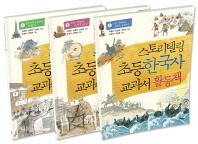 스토리텔링 초등 한국사 교과서 활동책 세트