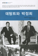 데탕트와 박정희