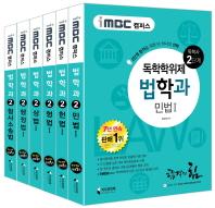 iMBC 캠퍼스 독학학위제 독학사 법학과 2단계 세트