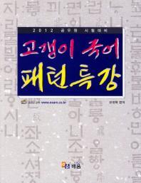 고갱이 국어 패턴특강(2012)