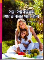 여성 아동대상범죄 예방 및 대응을 위한 지침서