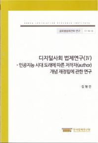 디지털사회 법제연구. 4