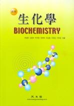 최신 생화학