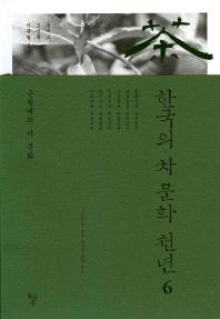한국의 차 문화 천년. 6: 근현대의 차 문화