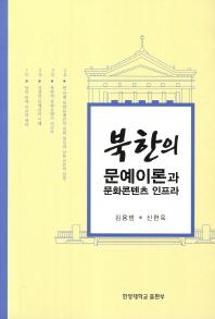 북한의 문예이론과 문화콘텐츠 인프라