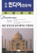 포켓 힌디어(인도어) 여행회화(교재+Tape2개)